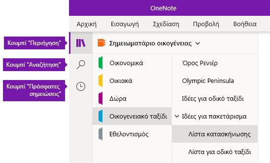 Γραμμή περιήγησης στο OneNote για Windows 10