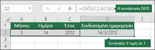 Συνάρτηση DATE, Παράδειγμα 2