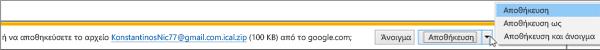 Επιλέξτε μια θέση για να αποθηκεύσετε το εξαγόμενο ημερολόγιο Google.