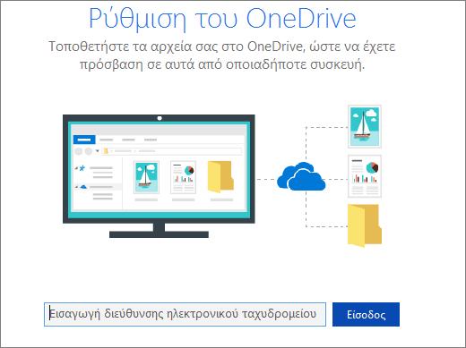 Συγχρονισμός εγκατάστασης του SharePoint Online