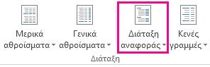 """Κουμπί """"Διάταξη αναφοράς"""" στην καρτέλα """"Σχεδίαση"""""""