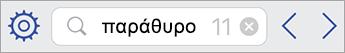 Πεδίο αναζήτησης στο Πρόγραμμα προβολής του Visio για iPad