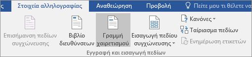 Ως μέρος της συγχώνευσης αλληλογραφίας του Word, στην καρτέλα στοιχεία αλληλογραφίας, στην ομάδα εγγραφή & εισαγωγή πεδίων, επιλέξτε γραμμή χαιρετισμού.