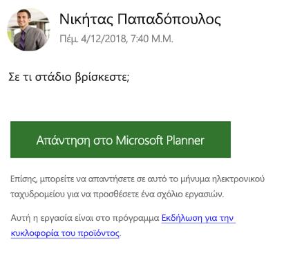 Καταγραφή οθόνης: εμφανίζει ένα παράδειγμα ενός μηνύματος ηλεκτρονικού ταχυδρομείου ομάδας που ενδέχεται να λάβετε.
