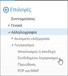 """Στιγμιότυπο οθόνης του μενού """"Επιλογές αλληλογραφίας"""" που εμφανίζει την επιλογή """"Συνδεδεμένοι λογαριασμοί"""" στην περιοχή """"Λογαριασμοί"""""""
