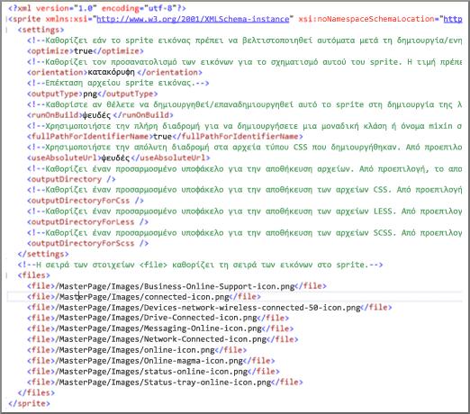 Στιγμιότυπο οθόνης του αρχείου sprite XML