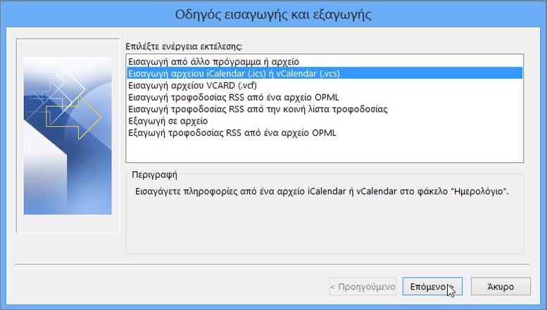 """Επιλέξτε """"Εισαγωγή αρχείου iCalendar ή vCalendar""""."""