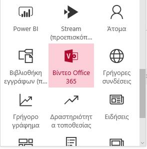 """Στιγμιότυπο οθόνης του κουμπιού μενού """"Βίντεο Office 365""""  στο SharePoint."""