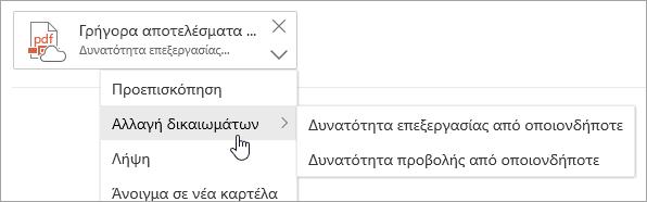 """Στιγμιότυπο οθόνης του μενού """"Περισσότερες ενέργειες"""" με επιλεγμένο το στοιχείο """"Αλλαγή δικαιωμάτων"""""""