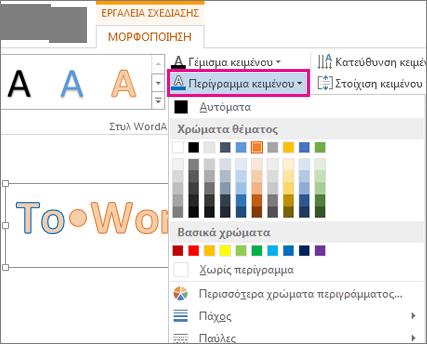 """Συλλογή """"Χρώμα περιγράμματος κειμένου"""" στην καρτέλα Μορφοποίηση των Εργαλείων σχεδίασης"""