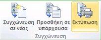 Συγχώνευση καταλόγων στον εκτυπωτή