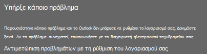 Παρουσιάστηκε κάποιο πρόβλημα κατά την προσθήκη του λογαριασμού ηλεκτρονικού ταχυδρομείου σας στο Outlook.