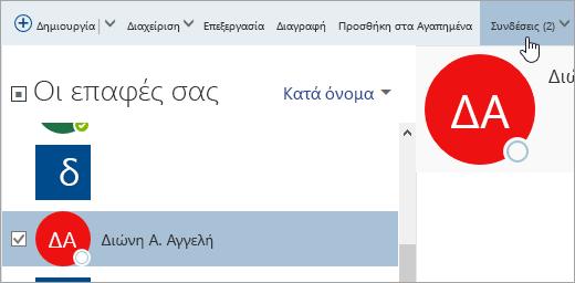 """Στιγμιότυπο οθόνης του κουμπιού """"Συνδέσεις"""" στη σελίδα """"Άτομα""""."""