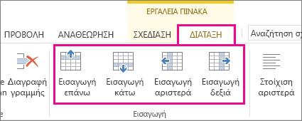Εικόνα των επιλογών διάταξης για την προσθήκη γραμμών και στηλών σε πίνακες