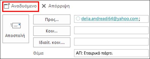 Επιλέξτε το στοιχείο αναδυόμενο ανάληψη για να ανοίξετε το μήνυμα σε ένα νέο παράθυρο.
