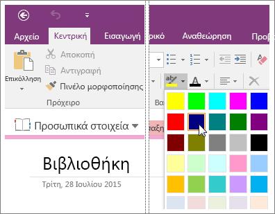 """Στιγμιότυπο οθόνης του κουμπιού """"Χρώμα επισήμανσης κειμένου"""" στο OneNote 2016."""