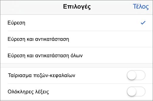 Εμφανίζει τις επιλογές αναζήτηση και εύρεση στο Word για iPhone.