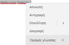 Επιλεγμένο κείμενο στα Γαλλικά που εμφανίζει το μενού με βάση τα συμφραζόμενα για το πώς να ορίσετε τη γλώσσα.