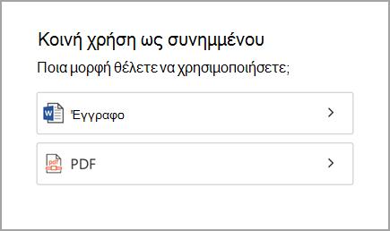 Έγγραφο ή ένα PDF