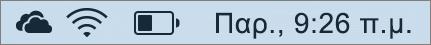 Εικονίδιο του OneDrive στην περιοχή ειδοποιήσεων του Mac