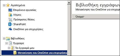Φάκελος ενδιάμεσου σταδίου για τα αρχεία που θα μετακινηθούν στο Office 365