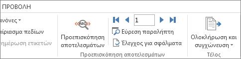 """Στιγμιότυπο οθόνης της καρτέλας """"Στοιχεία αλληλογραφίας"""" στο Word, που εμφανίζει την ομάδα """"Προεπισκόπηση αποτελεσμάτων""""."""