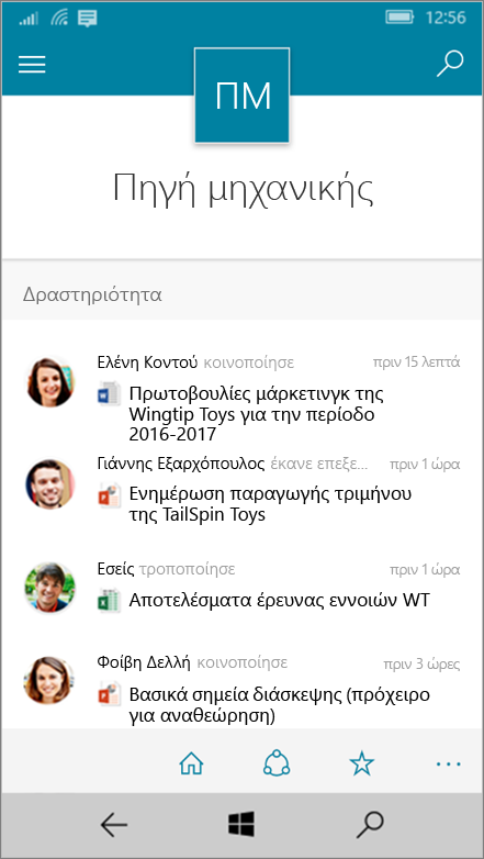 Windows 10 Mobile που δείχνει δραστηριότητας, αρχεία, λίστες και περιήγηση