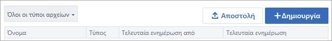"""Σελίδα """"αρχεία Yammer"""" που εμφανίζει το μενού κατά την αποθήκευση αρχείων στο Yammer"""