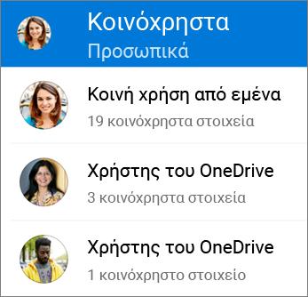 Προβολή των κοινόχρηστων αρχείων στην εφαρμογή OneDrive για Android
