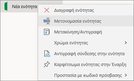 Στιγμιότυπο οθόνης του μενού περιβάλλοντος για τη μετονομασία μιας καρτέλας ενότητας στο OneNote για Windows 10.
