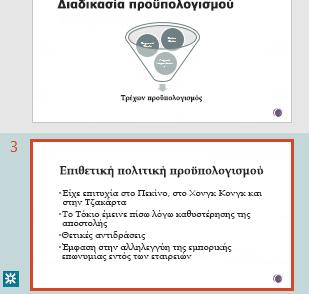 Επισήμανση αναθεώρησης στο τμήμα παραθύρου μικρογραφιών του PowerPoint