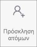 """Κουμπί """"Πρόσκληση ατόμων"""" στο OneDroid για Android"""