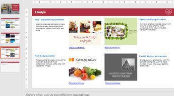 Προβολή παρουσίασης που εμφανίζει 4 εικόνες προσβάσιμων προτύπων και άλλες διαφάνειες
