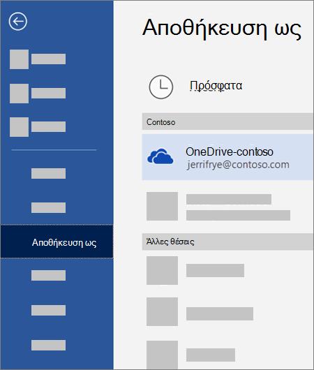 Αποθήκευση αρχείου από το Word στο OneDrive για επιχειρήσεις