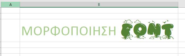 Χρήση γραμματοσειράς εμπλουτισμένου κειμένου για πολλούς τύπους μορφοποίησης κειμένου