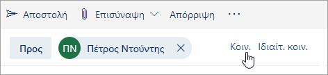 """Στιγμιότυπο οθόνης με τα κουμπιά """"Κοιν."""" και """"Ιδιαίτ. κοιν."""""""
