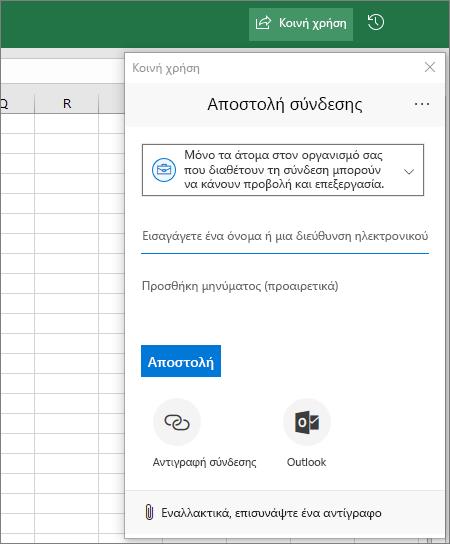 """Εικονίδιο και παράθυρο διαλόγου """"Κοινή χρήση"""" στο Excel"""
