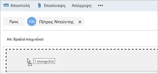 """Στιγμιότυπο οθόνης ενός μηνύματος που σύρεται στο τμήμα παραθύρου """"Σύνθεση"""""""