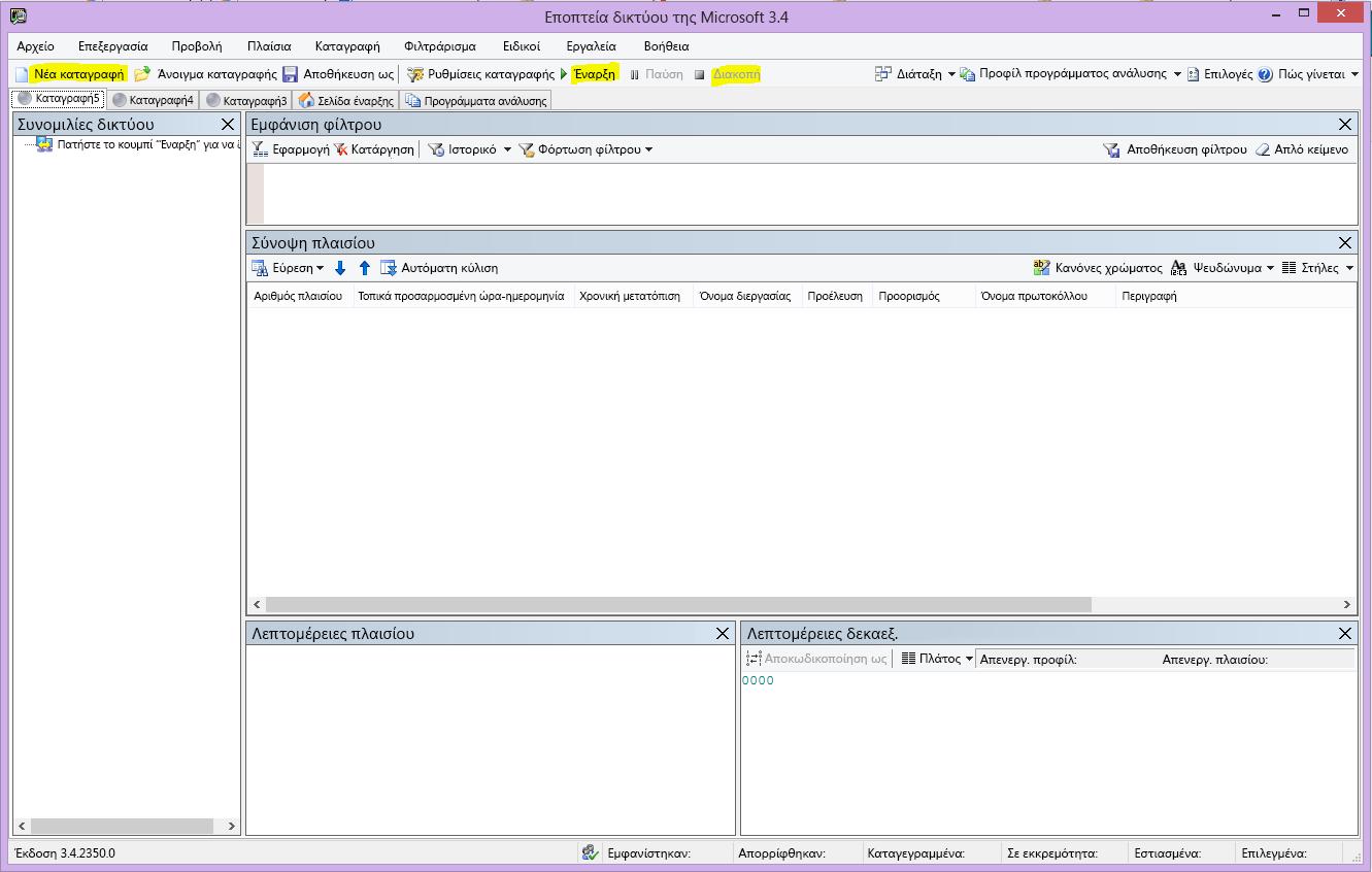 """Το περιβάλλον εργασίας χρήστη του Nemon με επισημασμένα τα κουμπιά """"Νέα καταγραφή"""", """"Έναρξη"""" και """"Διακοπή""""."""