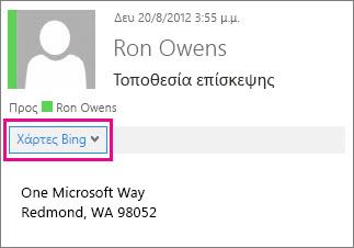 """Μήνυμα του Outlook που εμφανίζει την εφαρμογή """"Χάρτες Bing"""""""