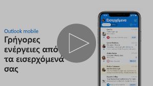 Μικρογραφία για RSVP αμέσως για να κλήσεις βίντεο - κάντε κλικ για αναπαραγωγή