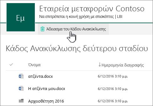 SharePoint Online 2η επιπέδου Κάδος Ανακύκλωσης με επισημασμένο το Άδειασμα κάδου ανακύκλωσης κουμπί