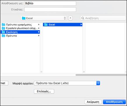 """Στα αποτελέσματα αναζήτησης, κάντε διπλό κλικ στο φάκελο """"εκκίνηση"""", κάντε διπλό κλικ στο φάκελο του Excel και, στη συνέχεια, κάντε κλικ στην επιλογή Αποθήκευση."""