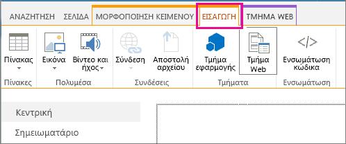 Τμήμα Web