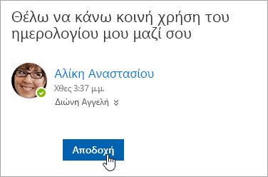 """Στιγμιότυπο οθόνης με το κουμπί """"Αποδοχή"""" σε μια ειδοποίηση κοινής χρήσης ημερολογίου μέσω ηλεκτρονικού ταχυδρομείου."""
