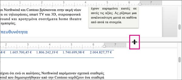 Μπορείτε να διαιρέσετε το παράθυρο για να εμφανίσετε διαφορετικά τμήματα του ίδιου εγγράφου, καθώς και να εμφανίσετε διαφορετικές προβολές.