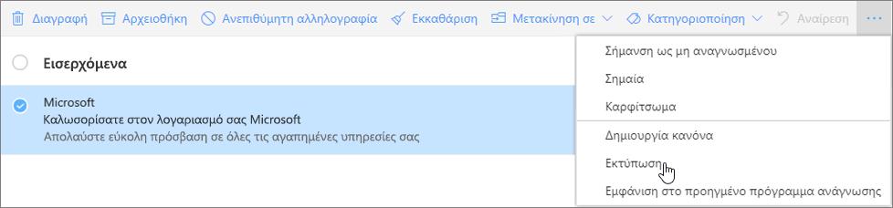 Ένα στιγμιότυπο οθόνης εμφανίζει την επιλογή Εκτύπωση για ένα μήνυμα ηλεκτρονικού ταχυδρομείου.