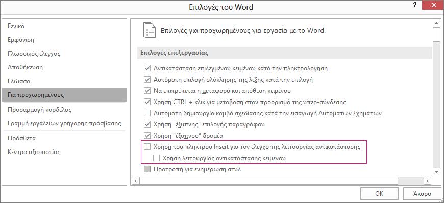 Παράθυρο διαλόγου Επιλογές του Word για προχωρημένους, στην περιοχή επιλογές επεξεργασίας, χρησιμοποιήστε το πλαίσιο ελέγχου λειτουργίας αντικατάστασης πληκτρολόγησης
