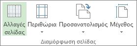 """Ομάδα """"Διαμόρφωση σελίδας"""" στην καρτέλα """"Σχεδίαση/Εργαλεία αναφοράς"""""""