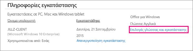 """Εμφανίζει τη σύνδεση """"Επιλογές γλώσσας και εγκατάστασης"""" στη διαχείριση λογαριασμού του Office 365"""